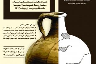همایش ملی باستان شناسی ایران