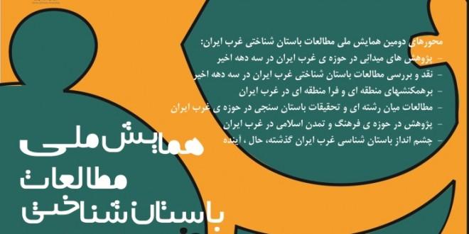 دومین همایش ملی مطالعات باستان شناسی غرب ایران