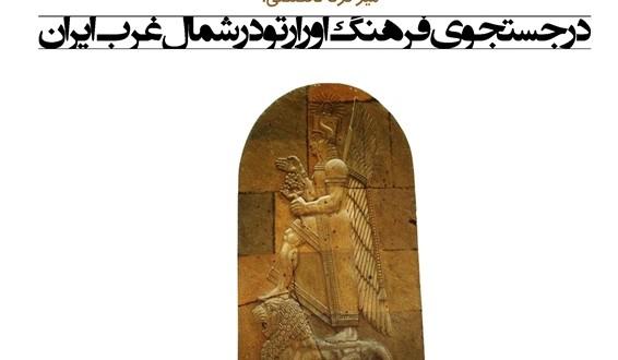 در جستجوی فرهنگ اورارتو در شمال غرب ایران