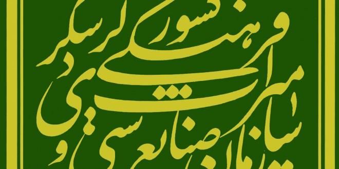 ۱۳۶۷۵۷۰۲۵۹_cultural-heritage-logo-5